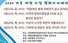 """""""대전에도 원폭 피해자가 살고 있어요"""""""