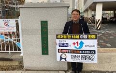 """'진주갑' 김준형 후보 """"선거권 18세 환영, 16세로 낮춰야"""""""