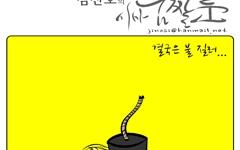 [만평] 결국 불을 당겨버린 트럼프