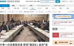 """일본 야권 """"자위대 중동 파견 철회해야""""... 정부 """"방침 변함없다"""""""