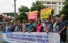 영남공고 임시이사 파견 놓고 대구교육청-시민단체 대립