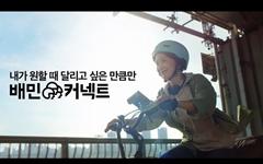 """배달의민족 """"자전거 배달족 일주일 20시간까지만"""""""