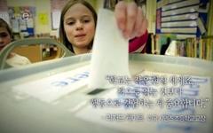 한국당 반대하는 모의선거, 일본 정부는 적극 권장