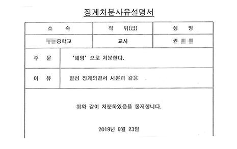 '사학비리 공익제보자' 권종현 교사 해임 '취소'