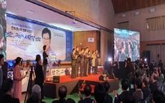 안호영 더불어민주당 의원, 출판기념회 개최