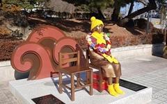 [사진] 동해 평화의 소녀상, '건립인 명부' 설치