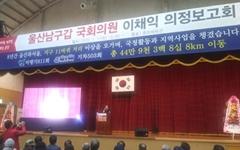 """""""문재인 정권, 윤석열 손발 잘라""""... 정부 성토장 된 의정보고회"""