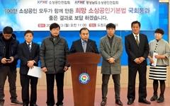 """""""소상공인 전문연구평가-지원기관 설립해야"""""""