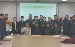 광주문화재돌봄사업단, 도약 다짐하며 '부릉부릉'