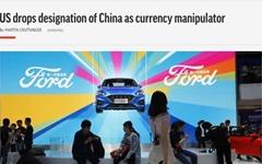 미, 중국 환율조작국 지정 해제... 미중 무역협상 훈풍 불까