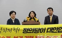 """""""민주·한국은 후보 내지 말라""""… 정의당의 매서운 경고"""