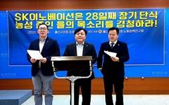 """""""SK와 토착비리로 부도""""... 울산민주당 당직자 단식농성 중"""