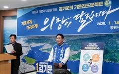 """'창원의창' 김기운 후보 """"특례시 지정을 반드시 이뤄내겠다"""""""