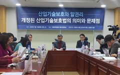 """반올림 측 """"국회 통과한 '삼성보호법', 치밀한 기획으로 완성"""""""