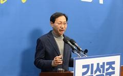 """김성주 전 국민연금공단 이사장 """"전북 미래 발전 위해 뛰겠다"""""""