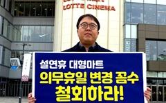 """김준형 후보 """"설연휴 대형매장, 의무휴일 변경 꼼수 철회"""""""