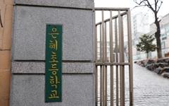 '무단폐교' 은혜초 이사장 징역형 선고