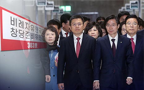 """'비례○○당' 명칭 불허 """"잘했다"""" 52.8%...비례자유한국당의 운명은?"""