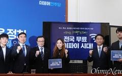 """'무료 와이파이 확대' 총선 1호공약 약하다?... 민주당 """"통신복지 중요"""""""