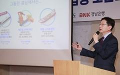 """김경수 지사 """"노-사가 경남 경제발전의 원동력"""""""