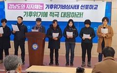 """""""세계 1200개 지방정부 '기후위기 비상사태' 선포, 우리나라는?"""""""