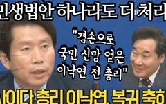 """[영상] 이인영 """"'사이다 총리' 이낙연, 민주당 복귀 축하"""""""
