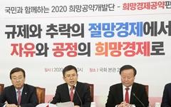 """한국당 제1호 공약은 '반 문재인'...""""탈원전 폐기·주52시간제 폐지"""""""