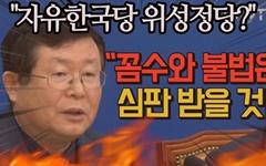 """[영상] 설훈 """"자유한국당 위성정당? 꼼수와 불법은 심판 받을 것"""""""