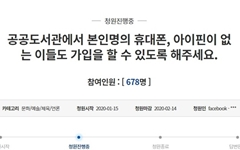 """도서관 사서의 국민청원 """"휴대전화 없으면 도서관 이용 못 하나요?"""""""