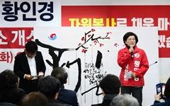 """한국당 황인경 예비후보 """"정치봉사의 길 걸어가겠다"""""""