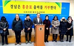 """홍준표 '고향 출마'에 태극기연합회 """"반대한다"""" 밝혀"""