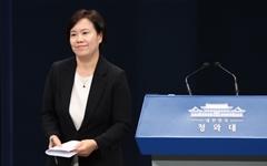 12개월 기자들과 동고동락... 유송화 춘추관장도 떠난다