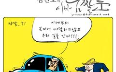 [김진호의 시사움짤툰] 한반도 운전자론 달라지나?