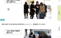 모의선거, 서울교육청 이어 세종교육청도 '적극 검토'