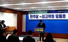 """임동호 """"김기현 전 시장 선거패배는 낡은 정치의 결과"""""""