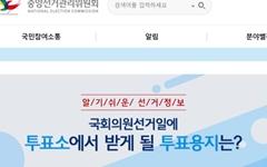 """""""모의선거 가능""""하다던 중선관위, 뒤늦게 입장 번복"""