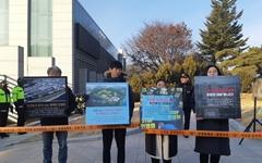 대전시민사회단체 연대회의 하수처리장 민영화 반대 피케팅