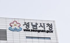 """'지역 동향 문건' 유출된 성남시 """"정상적 시정 활동"""""""