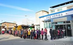 대구 군 공항 이전 사전투표에 경북 군위와 의성 군민 높은 관심