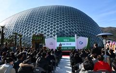 국내 최대 규모 거제식물원, 17일부터 일반에 공개