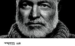 헤밍웨이 '노인과 바다' 그리고 이국종