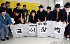 """[오마이포토] """"국회 장벽 허물어요"""" 청소년과 힘 합친 심상정"""