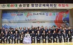 송경열 초대민선 함양군체육회장 취임