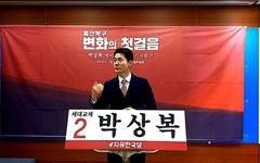 울산 남구청장 4월 재선거 '사실상 무산' ... 기초의원 두 명, 새로 뽑는다