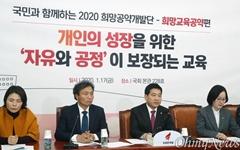 TV조선 보며 교육공약 발표한 한국당, 기승전-'반문재인'