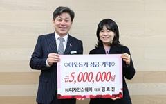 디자인스퀘어 김효진 대표, 고성군에 500만원 기탁