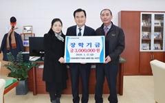 하미앙 이상인 대표, 함양군장학회에 장학금 300만원 기탁