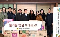 경남도의회 교육위원회, '사랑의 나눔 활동'