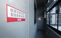 한국당 비례정당, '미래한국당'으로 변경