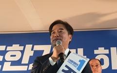민주당 조한기 예비후보 개소식... '당선되어 좋은 정치하겠다'